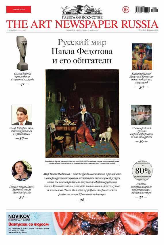 Отсутствует The Art Newspaper Russia №01 / февраль 2015 отсутствует the art newspaper russia 02 март 2017
