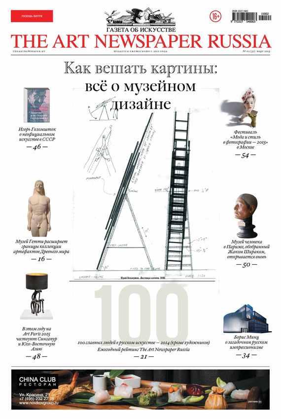 Отсутствует The Art Newspaper Russia №02 / март 2015 отсутствует the art newspaper russia 02 март 2017
