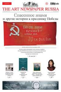 - The Art Newspaper Russia №04 / май 2015