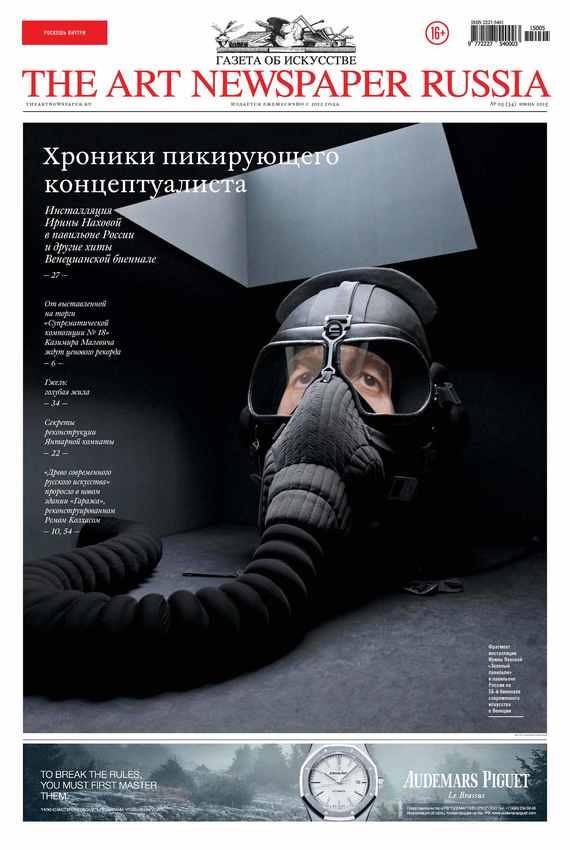 Отсутствует The Art Newspaper Russia №05 / июнь 2015 отсутствует the art newspaper russia 02 март 2017