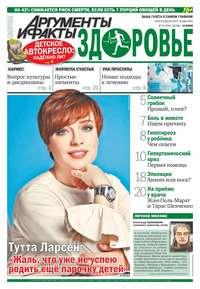 - Аргументы и факты. Здоровье. №24/2015