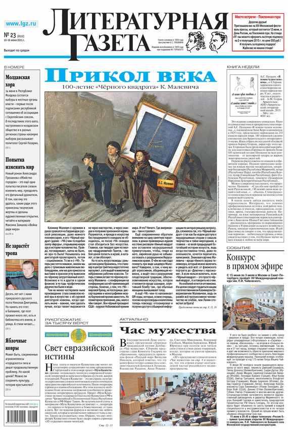 Литературная газета №23 (6512) 2015