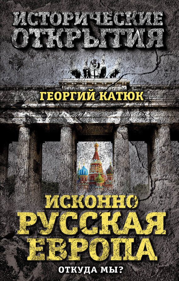 Георгий Катюк Исконно русская Европа. Откуда мы? вещий олег
