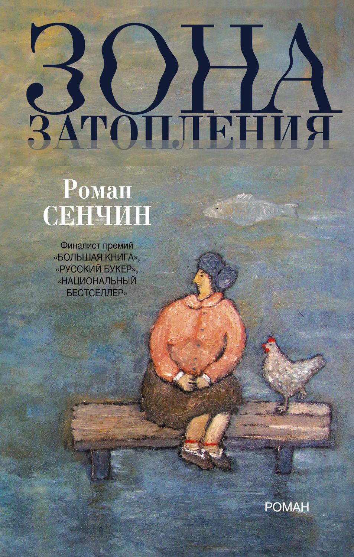 Книги романа сенчина скачать