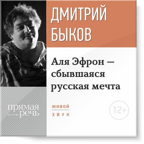 Лекция «Аля Эфрон – сбывшаяся русская мечта» Часть 2 от ЛитРес