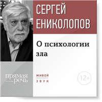 Ениколопов, Сергей  - Лекция «О психологии зла»