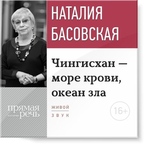 Лекция «Чингисхан – море крови, океан зла» от ЛитРес