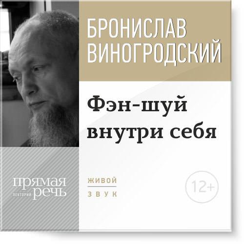 Бронислав Виногродский Лекция «Фэн-шуй внутри себя» цены онлайн