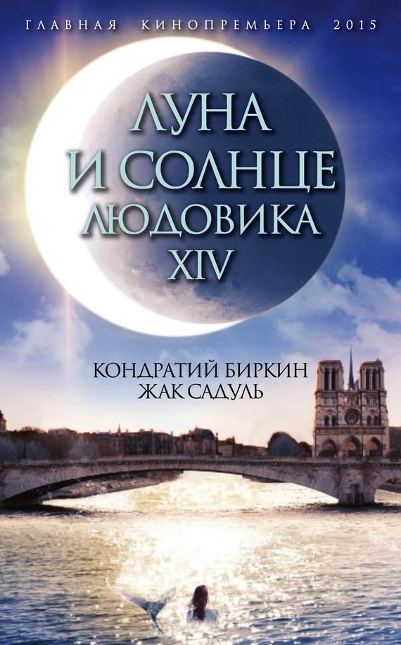 Кондратий Биркин Луна и солнце Людовика XIV дюлон клод анна австрийская мать людовика xiv