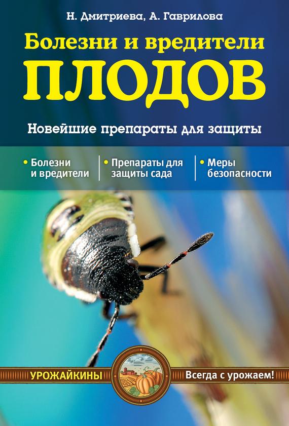Наталия Дмитриева - Болезни и вредители плодов. Новейшие препараты для защиты