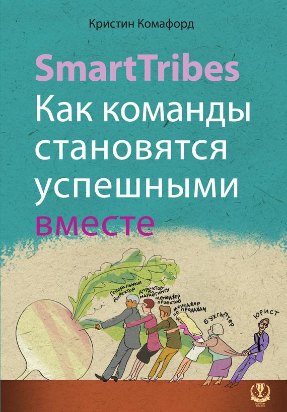 Обложка книги SmartTribes. Как команды становятся успешными вместе, автор Комафорд, Кристин