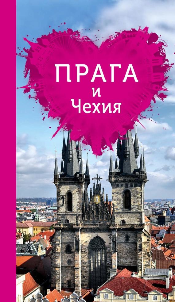 Прага и Чехия для романтиков от ЛитРес