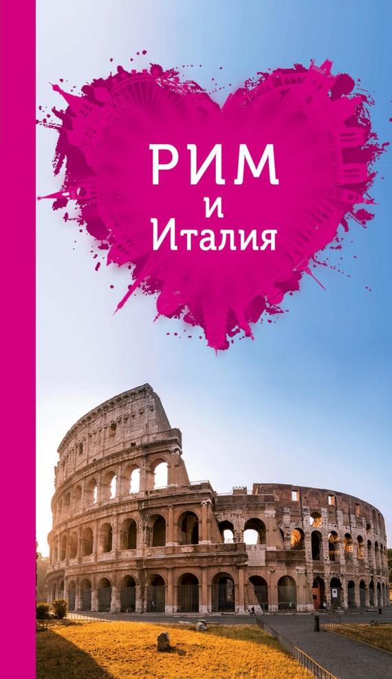 Рим и Италия для романтиков от ЛитРес