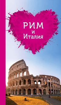 Тимофеев, Игорь  - Рим и Италия для романтиков