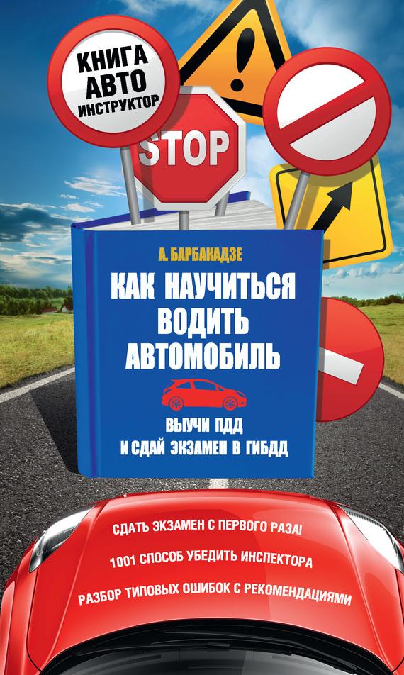 Андрей Барбакадзе - Как научиться водить автомобиль