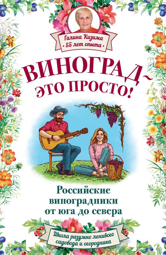 обложка электронной книги Виноград – это просто! Российские виноградники от юга до севера