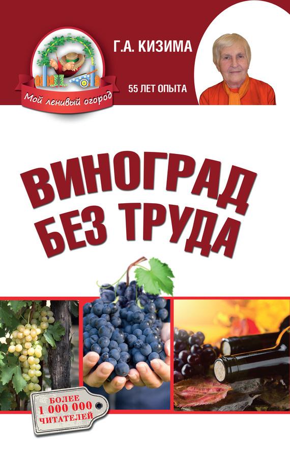 Виноград без труда происходит внимательно и заботливо