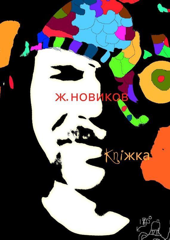kniжka (сборник) от ЛитРес