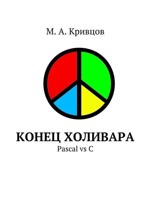 Конец холивара. Pascal vs C от ЛитРес
