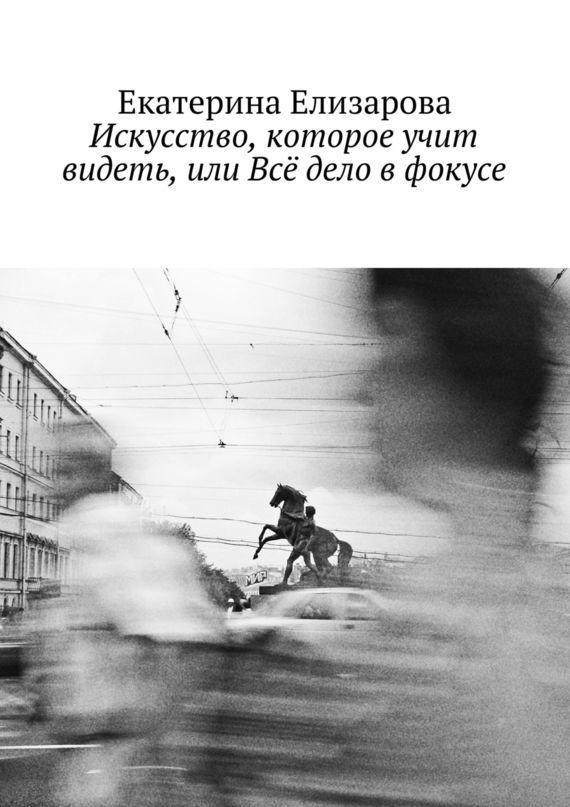 Екатерина Елизарова бесплатно