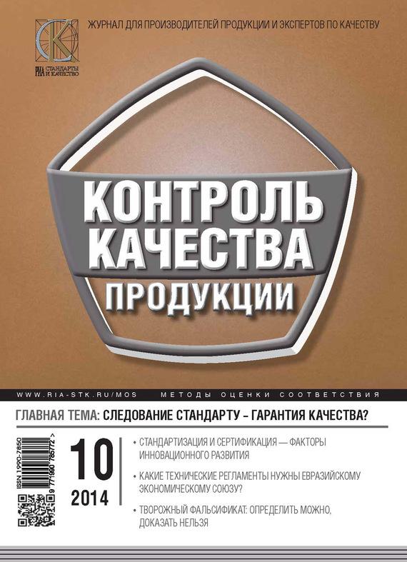 Контроль качества продукции № 10 2014 от ЛитРес