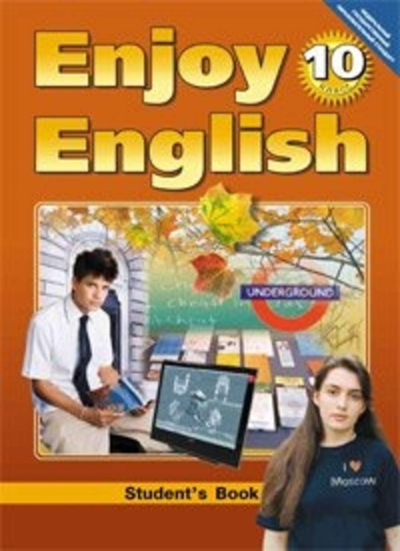 Enjoy English Student S Book Решебник