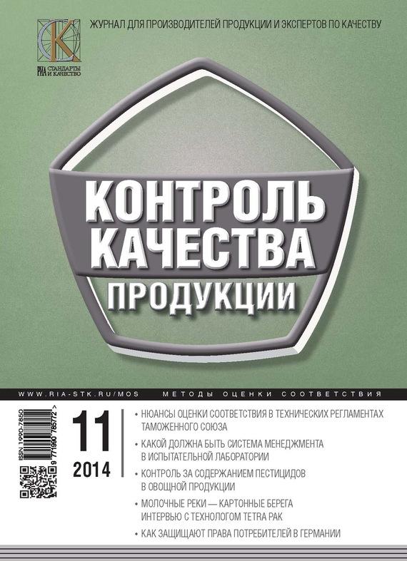 Контроль качества продукции № 11 2014 от ЛитРес