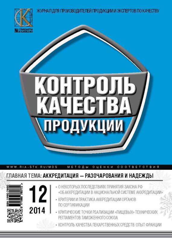 Контроль качества продукции № 12 2014 от ЛитРес
