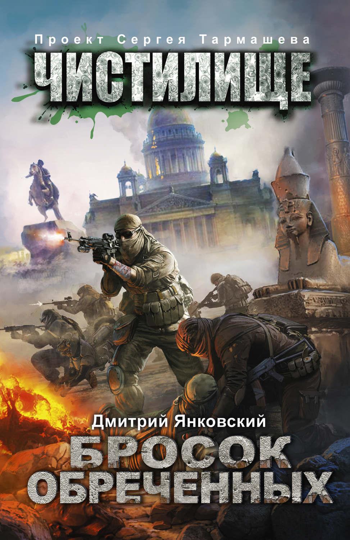 Скачать все книги дмитрия янковского