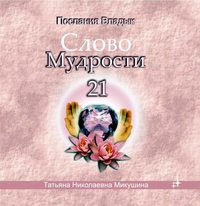 Микушина, Татьяна  - Слово мудрости 21