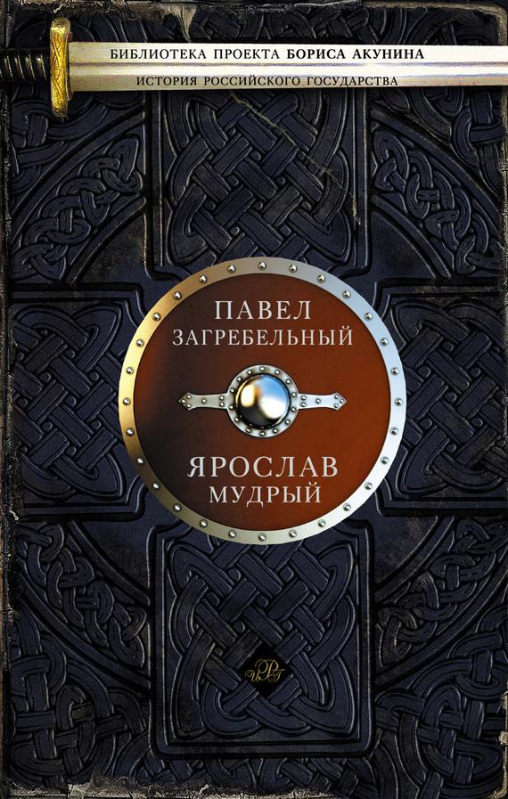 Павел Загребельный Ярослав Мудрый