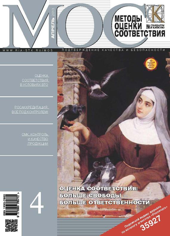 Отсутствует Методы оценки соответствия № 4 2013 журнал бракеража готовой кулинарной продукции