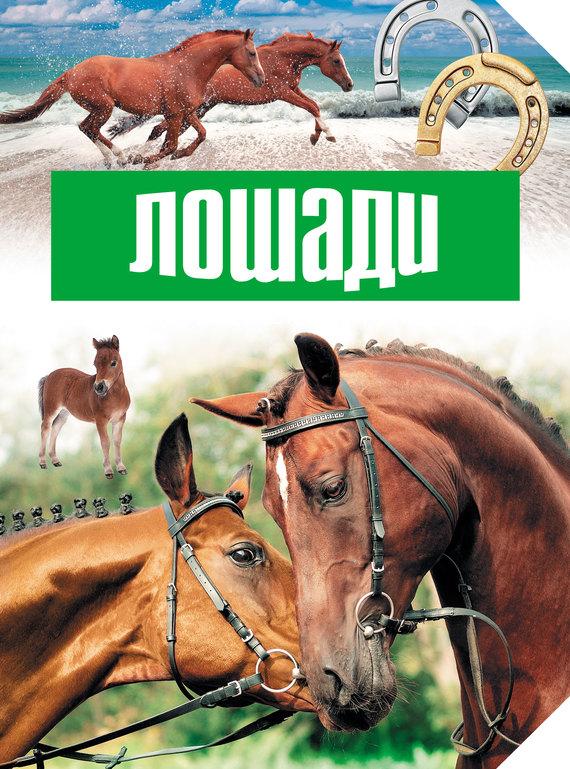 Отсутствует Лошади книга для записей с практическими упражнениями для здорового позвоночника