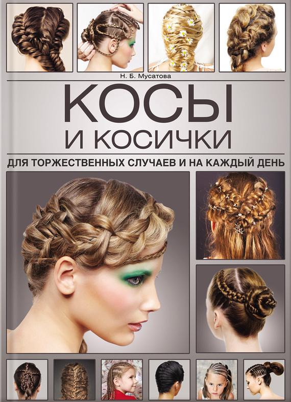 Обложка книги Косы и косички, автор Мусатова, Наталия