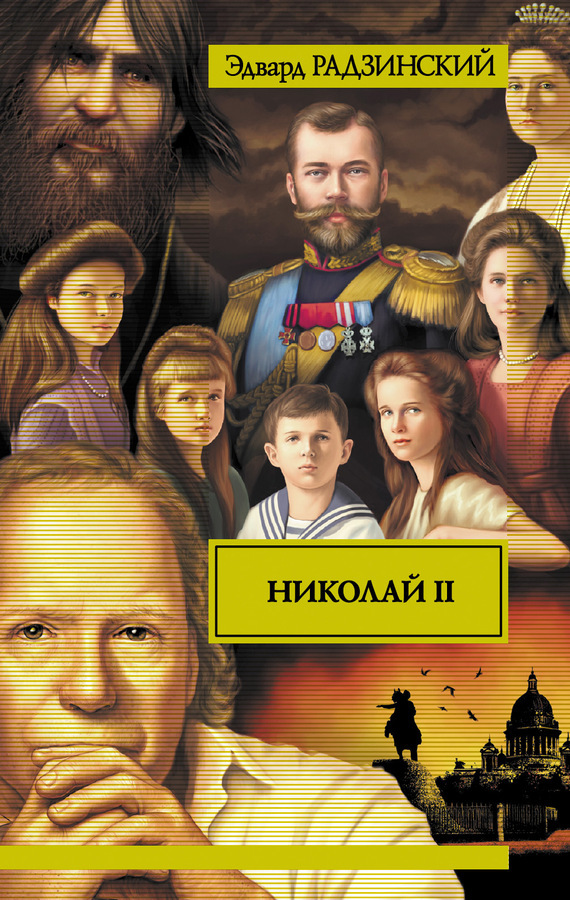 Скачать Эдвард Радзинский бесплатно Николай II