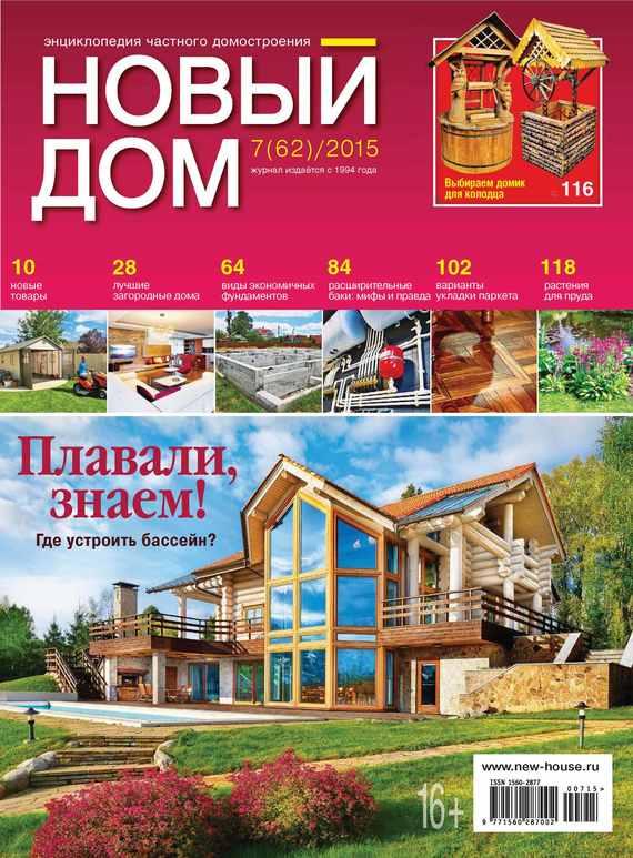 Журнал «Новый дом» №07/2015 от ЛитРес