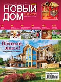 «Бурда», ИД  - Журнал «Новый дом» &#847007/2015
