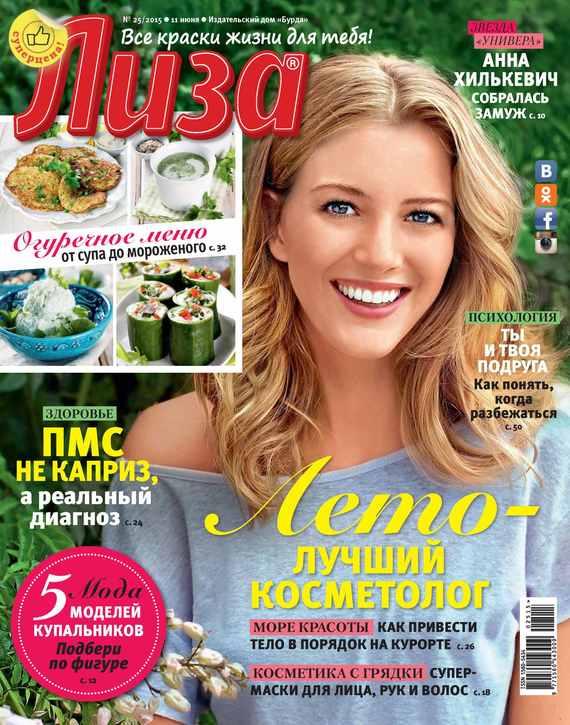 Журнал «Лиза» №25/2015 от ЛитРес