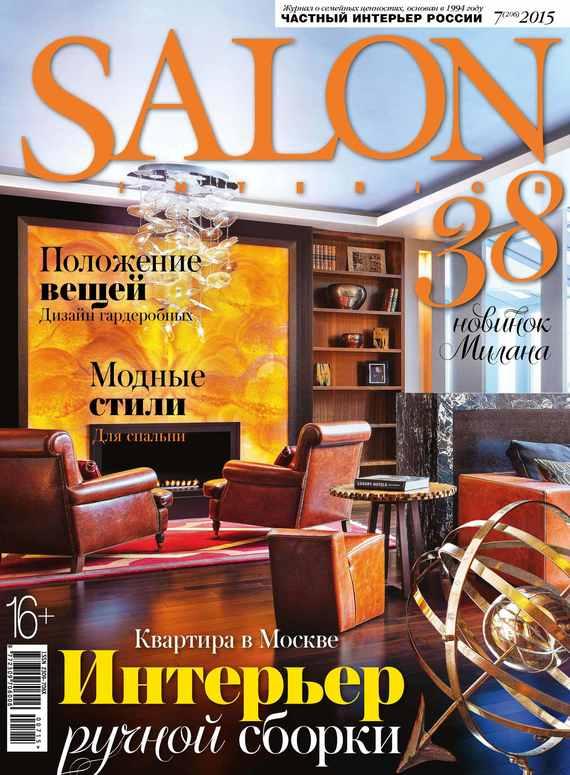 Обложка книги SALON-interior &#847007/2015, автор «Бурда», ИД