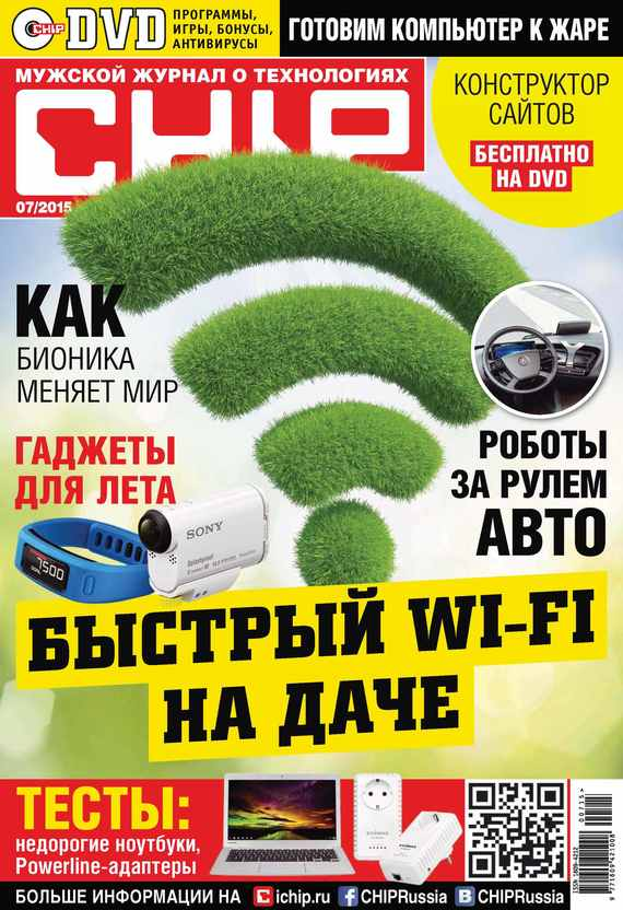 ИД «Бурда» CHIP. Журнал информационных технологий. №07/2015 ид бурда журнал новый дом 06 2015