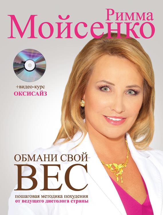 обмани свой вес cd Римма Мойсенко Обмани свой вес