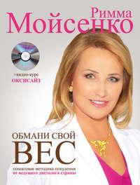 Мойсенко, Римма  - Обмани свой вес