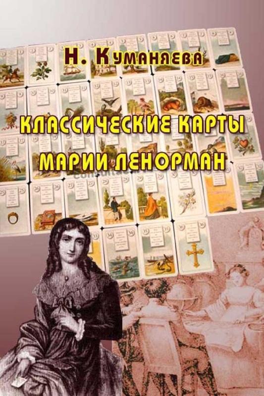 Скачать Наина Куманяева бесплатно Классические карты Марии Ленорман