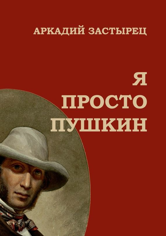 Обложка книги Я просто Пушкин, автор Застырец, Аркадий