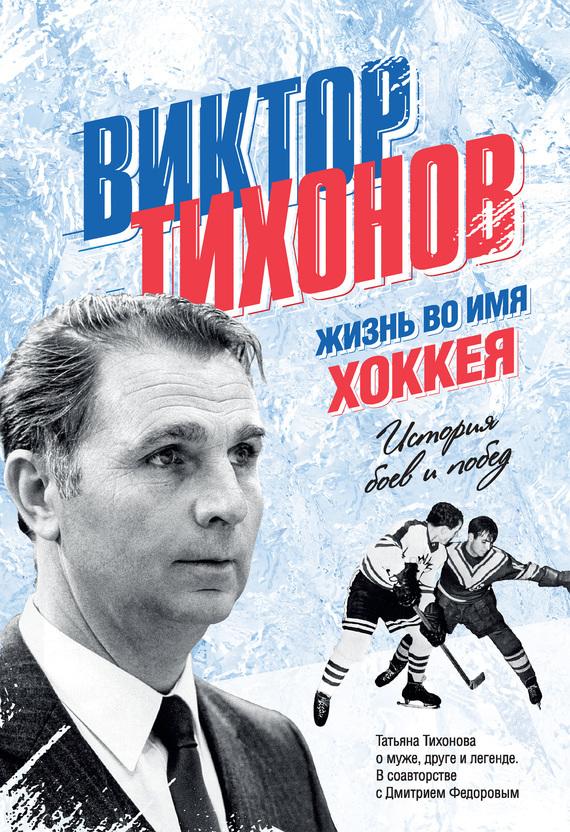Виктор Тихонов. Жизнь во имя хоккея от ЛитРес