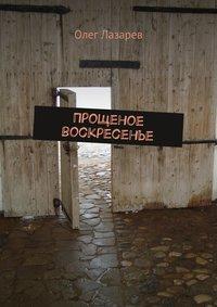 Лазарев, Олег  - Прощеное воскресенье