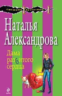 Александрова, Наталья  - Дама разбитого сердца