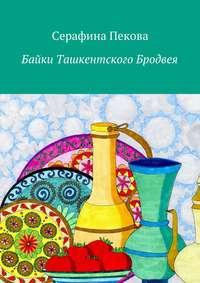 Пекова, Серафина  - Байки Ташкентского Бродвея