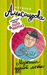 Александрова, Наталья  - Мужчина дурной мечты