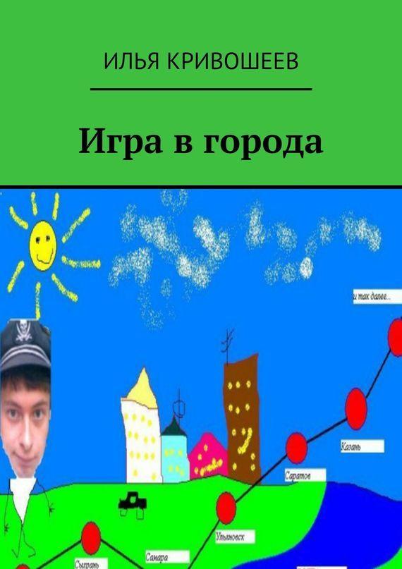 Илья Кривошеев Игра в города дорожная сетка в тольятти